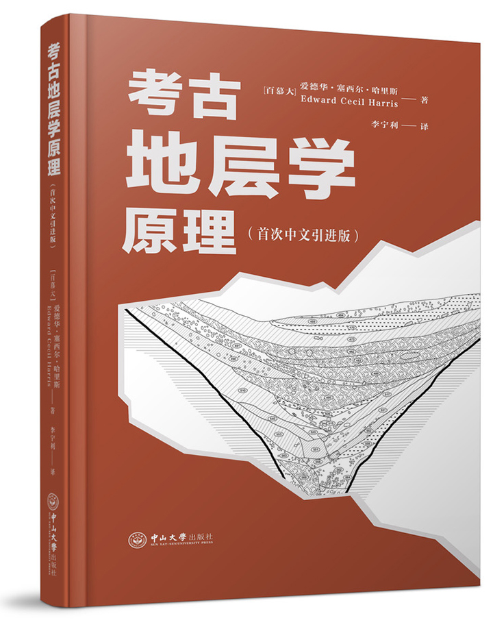Dr Edward Harris Book Published In Chinese Bermuda Feb 2021